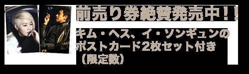 特別鑑賞券¥1,500(税込)絶賛発売中!!